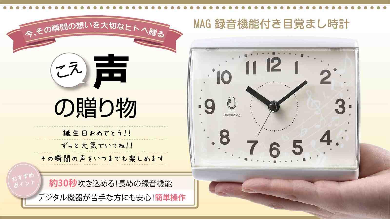「こえ」が録音できる「MAG録音機能付き目覚まし時計」をMakuake(マクアケ)にて7月13日本日より先行予約販売開始しました。