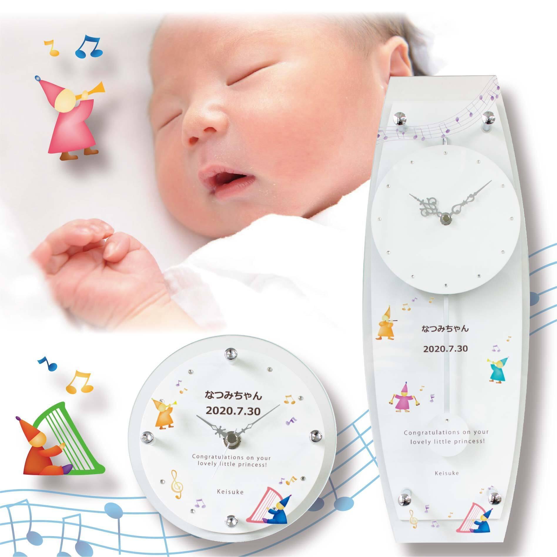 出産祝いや出産内祝いにおすすめの時計