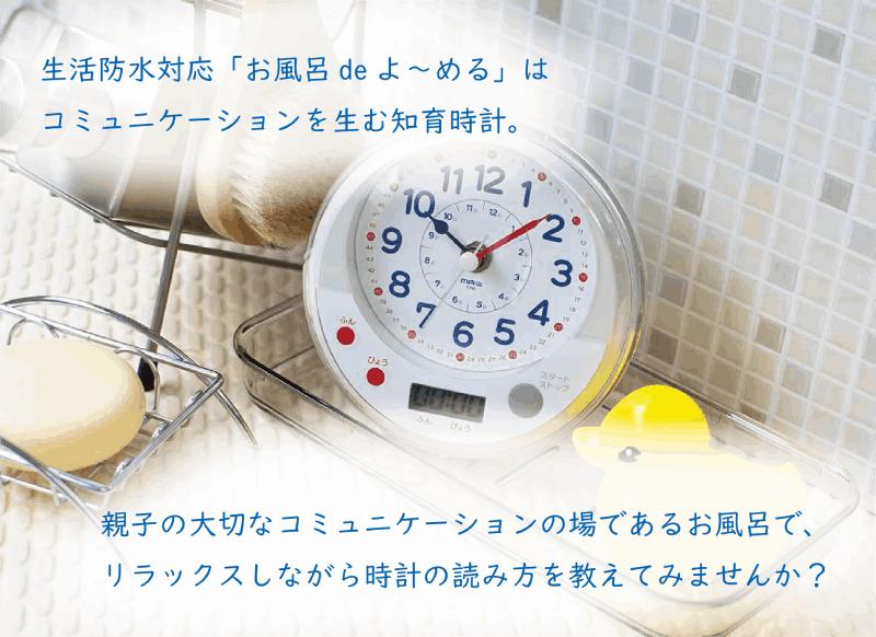 「MAG(マグ) 生活防水知育時計 お風呂deよ~める」2021年10月12日発売